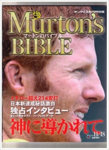 murtonbible