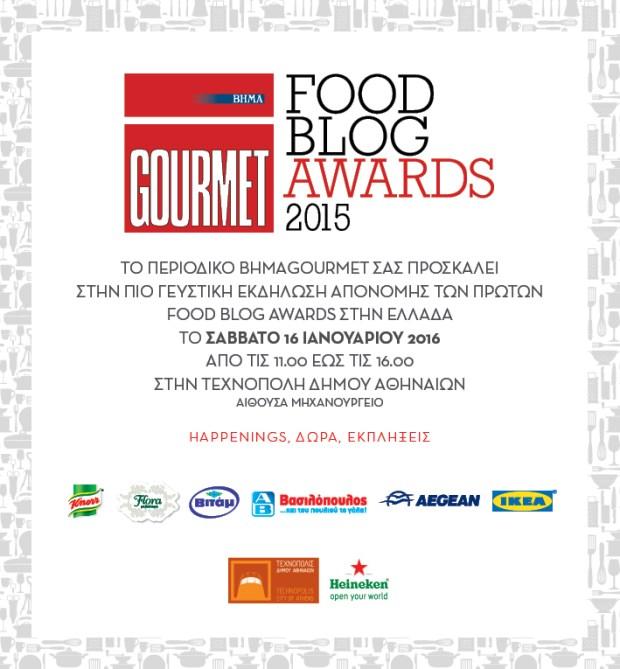 Εκδήλωση Απονομής των Food Blog Awards 2015