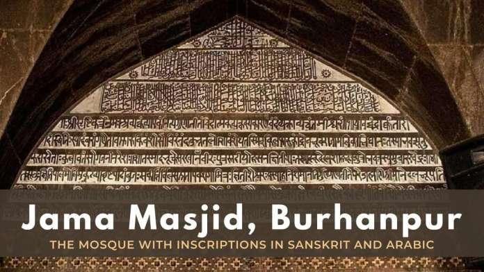 sanskrit arbic inscription burhanpur mosque