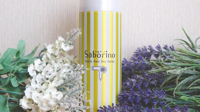 Saborino - Quick Hair Dry Spray