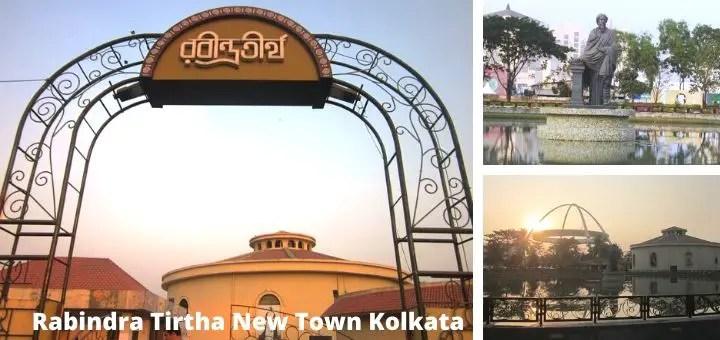 Rabindra Tirtha New Town Rajarhat Kolkata [FULL DETAILS]