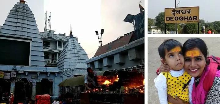 Baba Baidyanath Dham mandir Deoghar Jharkhand | My shivling darshan