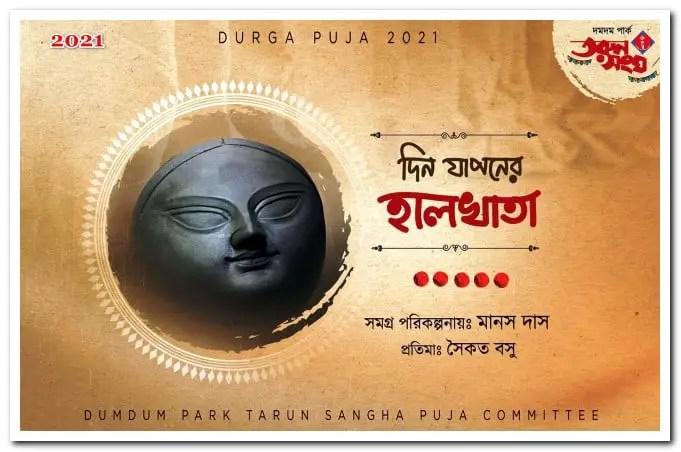 Dum Dum Park Tarun Sangha 2021