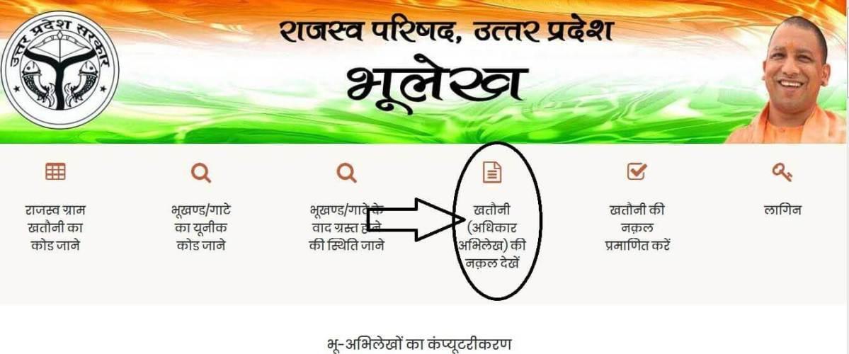 UP Bhulekh भूलेख उत्तर प्रदेश खसरा खतौनी ऑनलाइन भू नक्शा नक़ल upbhulekh.gov.in