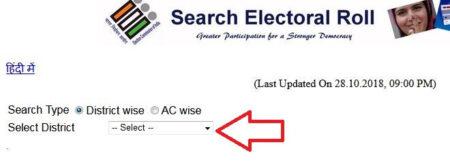 MP Voter List Form