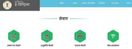 e District CG Portal