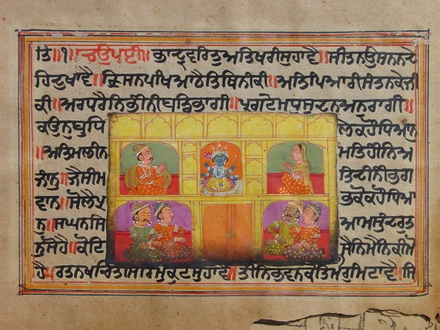 A page from 18th Century Bhagvat Puran in Gurmukhi script