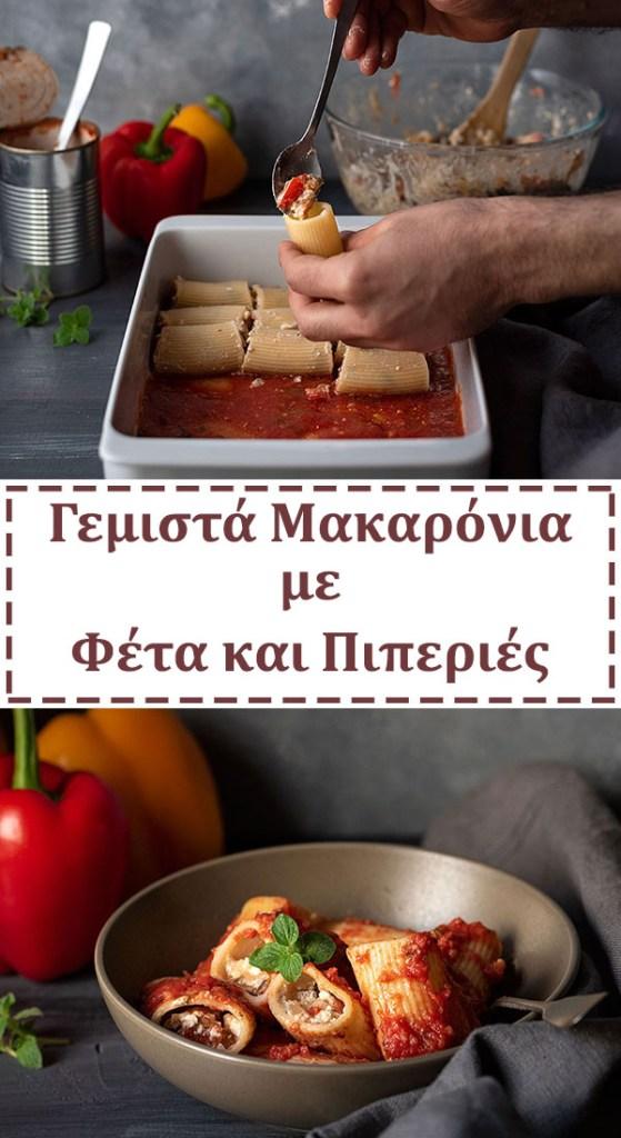 Γεμιστά κανελόνια ή πακέρι με φέτα και πιπεριές 5