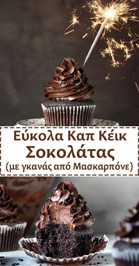 Εύκολα cupcake σοκολάτας (με επικάλυψη γκανάς με μασκαρπόνε) 5
