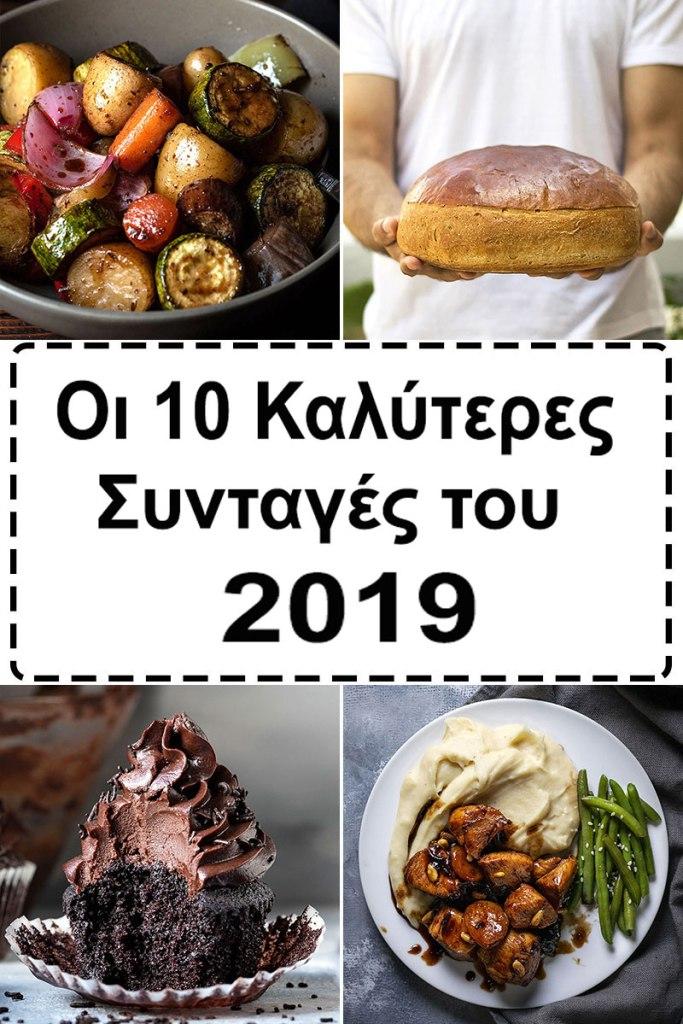 οι 10 δημοφιλέστερες μεσογειακές συνταγές του 2019