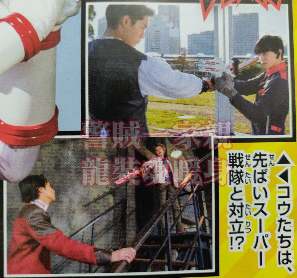 Ryusoulger VS Lupinranger VS Patranger Movie Announced - The Illuminerdi