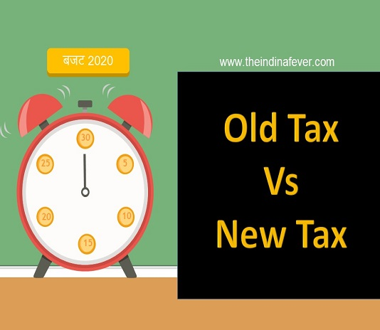 Old Tax rates Vs New Tax Rates