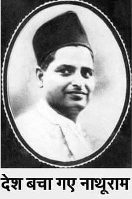 nathu Ram