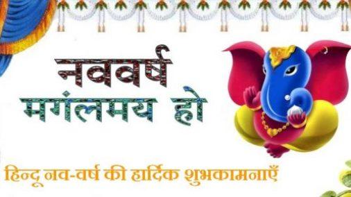 hindu news year