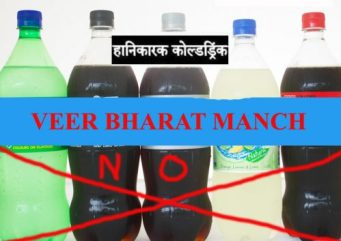 NO TO COLDRINK