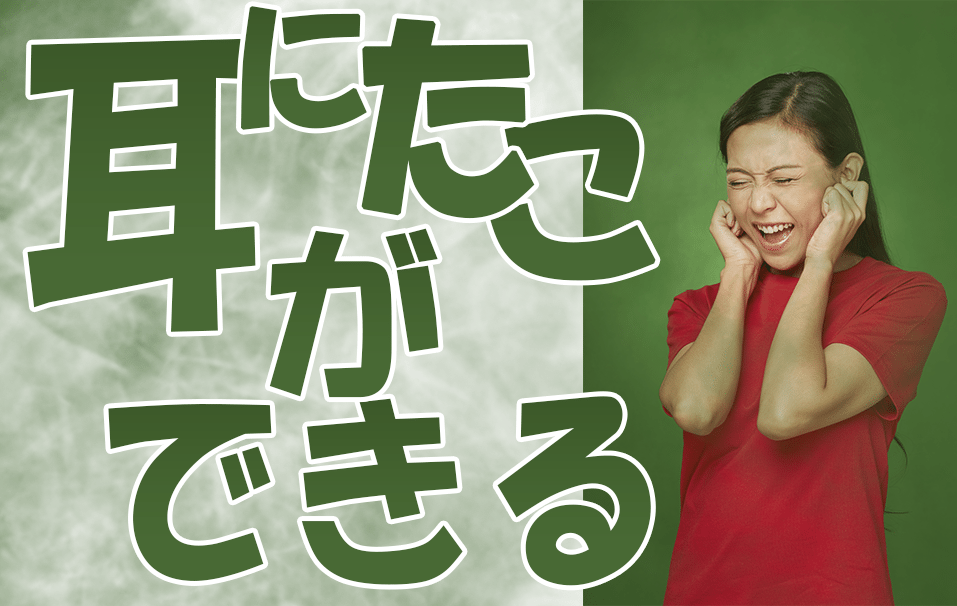 Sick and Tired of Getting Tacos on my Ears Japanese Idiom Lesson