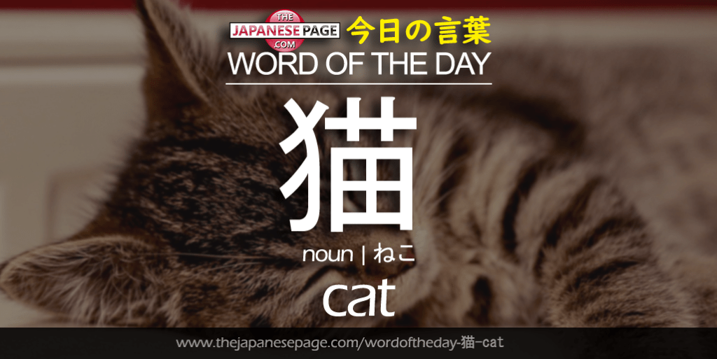 The Japanese Page Word of the Day - Catimg