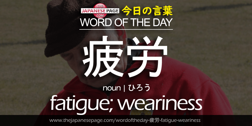 Advanced Word of the Day – 疲労 [fatigue; weariness]