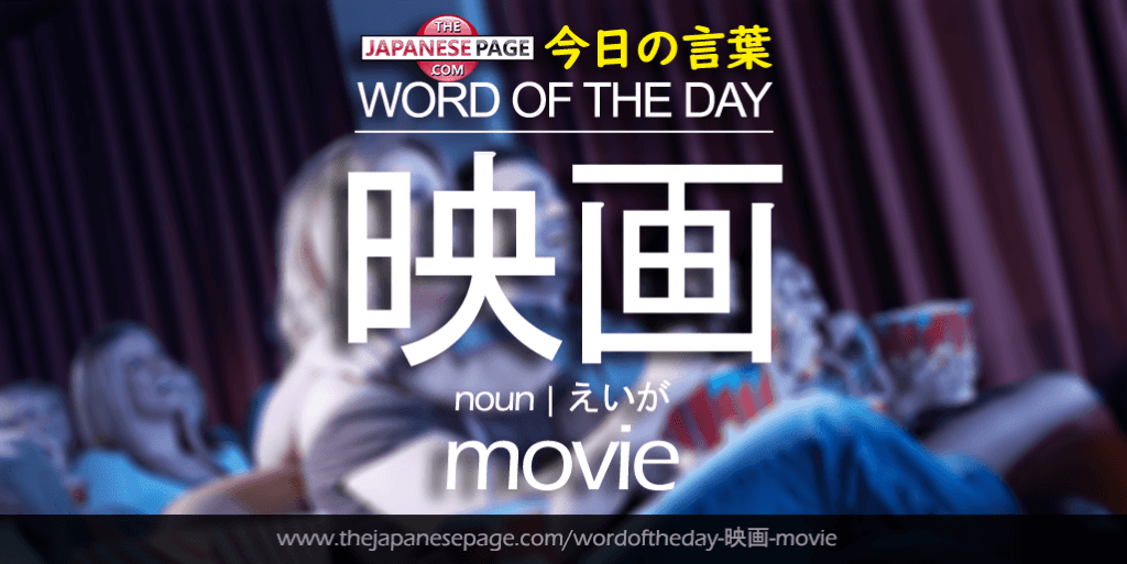 The Japanese Page Word of the Day - Movie
