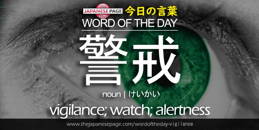 Advanced Word of the Day – 警戒 [vigilance; watch; alertness]