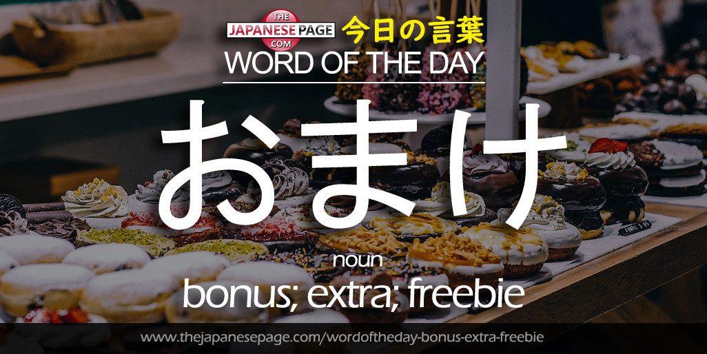 Advanced Word of the Day – おまけ [bonus; extra; freebie]