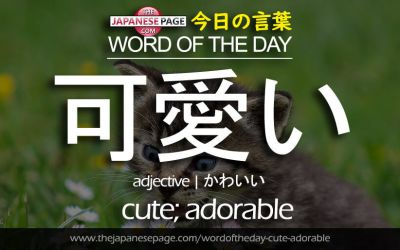 Beginner Word of the Day – 可愛い [cute; adorable]