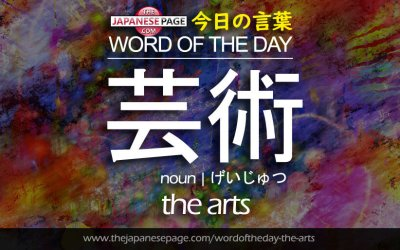 Advanced Word of the Day – 芸術 [the arts]