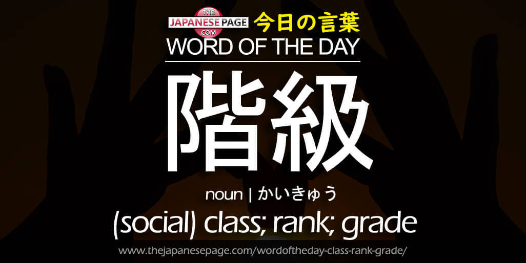 Advanced Word of the Day – 階級 [(social) class; rank; grade]