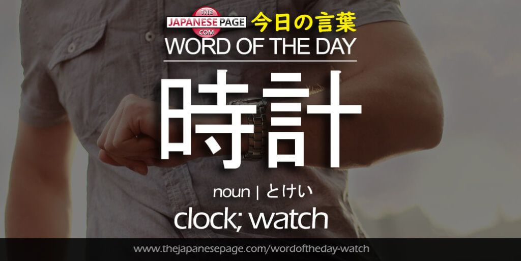 The Japanese Page Word of The Day - Clock - Watch