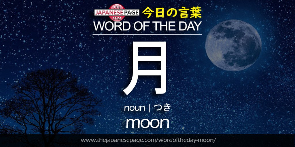 The Japanese Page Word of The Day - Moon