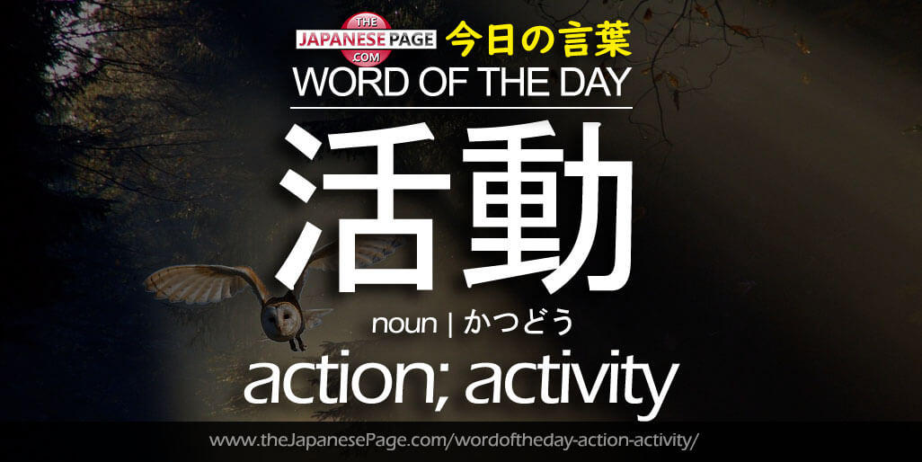 Advanced Word of the Day – 活動 [action; activity]