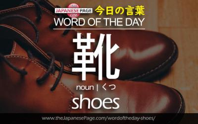 Beginner Word of the Day – 靴 [shoes]