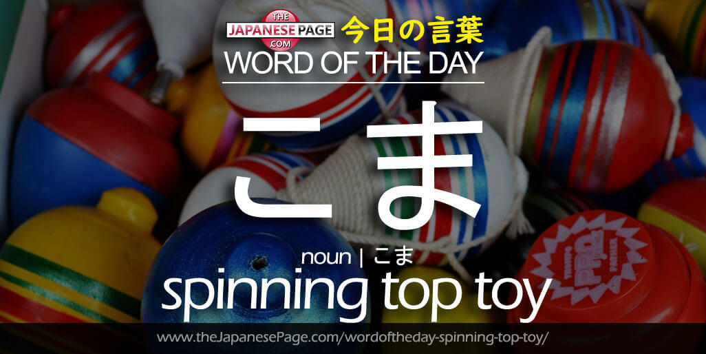 Beginner Word of the Day – こま [spinning top toy]