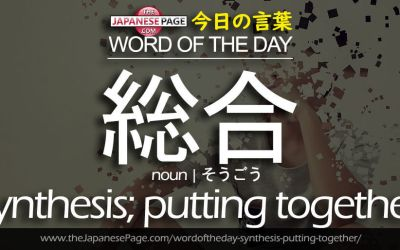 Advanced Word of the Day – 総合 [synthesis; putting together]