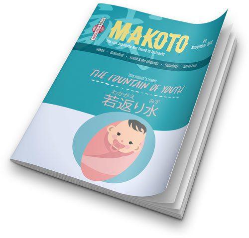 Makoto e-Zine #8 November 2018 Audio Files