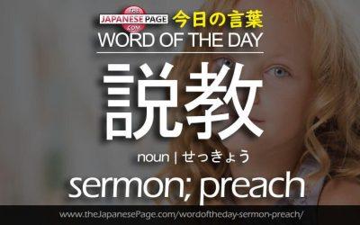 Advanced Word of the Day – 説教 [sermon; preach]