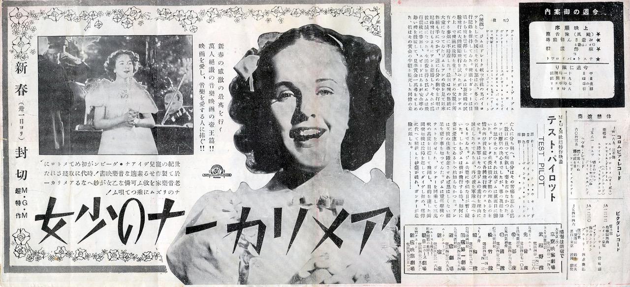 """Every Sunday"" Japanese Flyer"