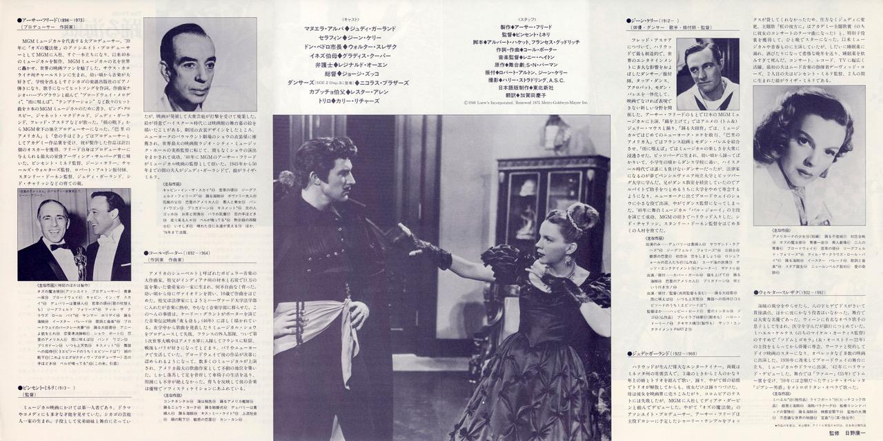1984 Japanese laserdisc