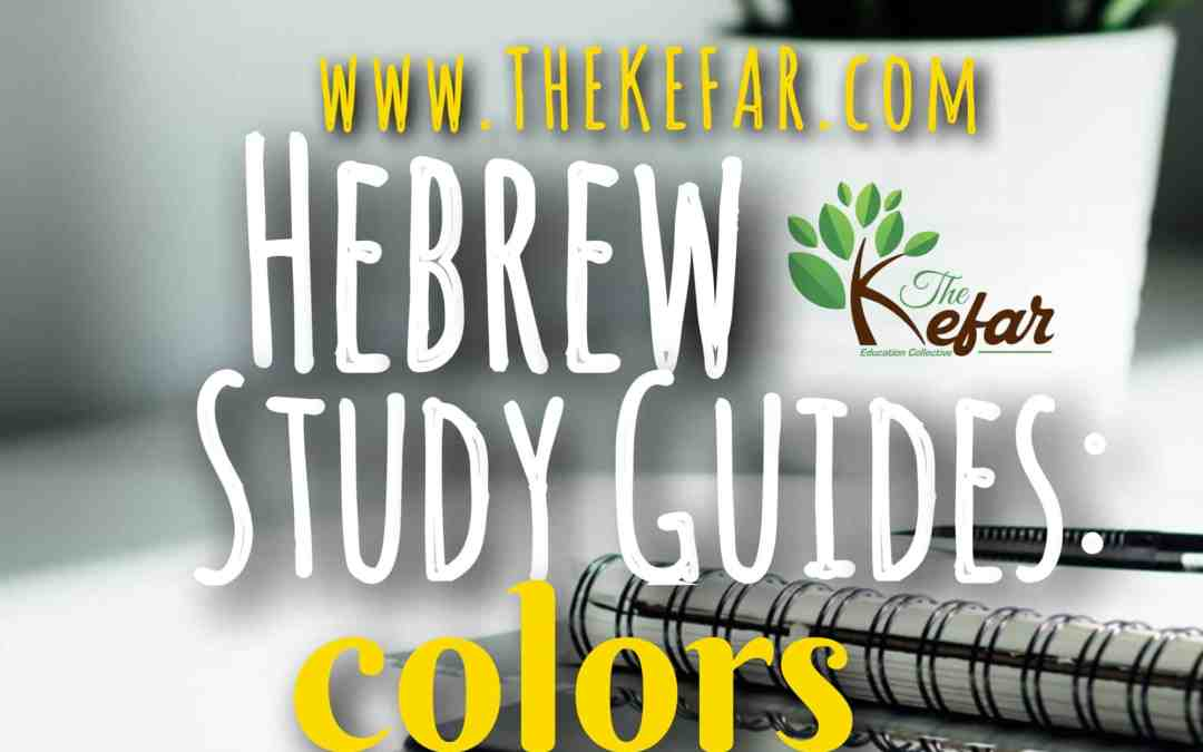 New Kefar Hebrew Study Guide – Colors