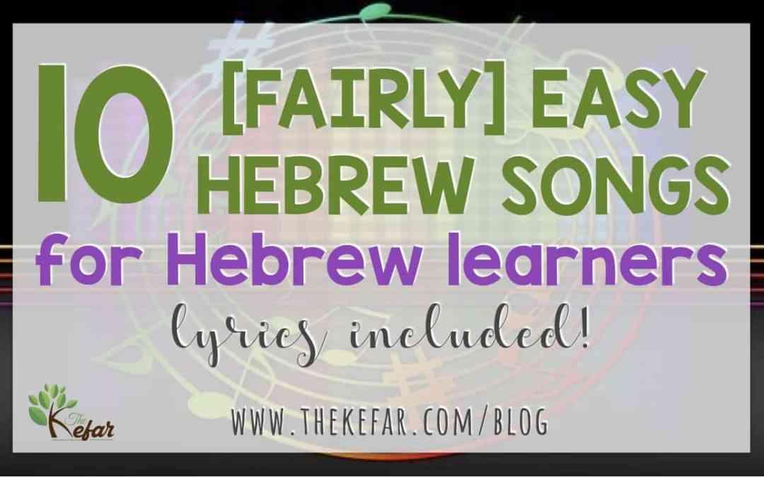 10 Easy Hebrew Songs For Hebrew Language Learners The Kefar