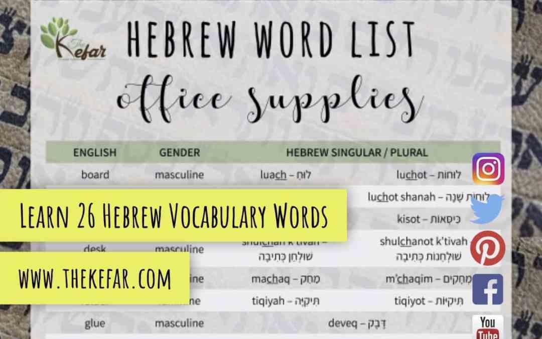 Hebrew Word List Office Supplies In Hebrew The Kefar