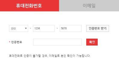 Interpark ticket - Blog Coree du Sud - The Korean Dream 1