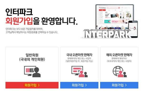Interpark ticket - Blog Coree du Sud - The Korean Dream 11