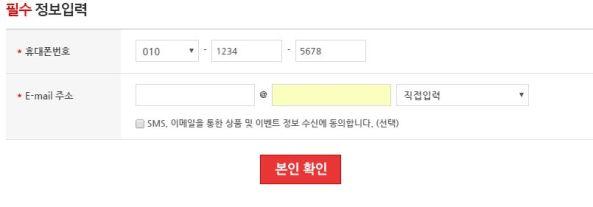 Interpark ticket - Blog Coree du Sud - The Korean Dream 12