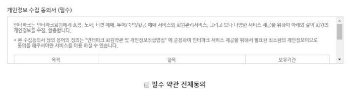 Interpark ticket - Blog Coree du Sud - The Korean Dream 16