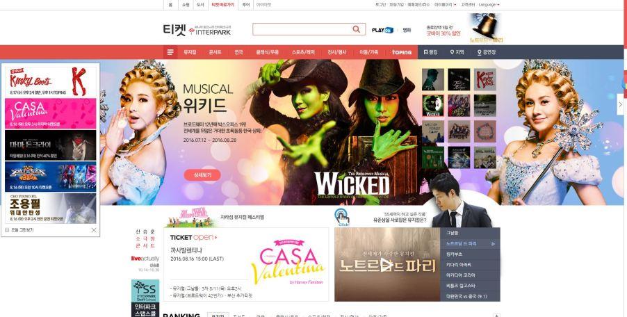 Interpark ticket - Blog Coree du Sud - The Korean Dream