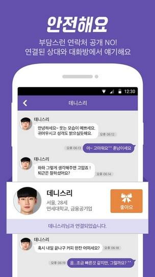 amanda-applis-rencontre-coree-blog-coree-du-sud-the-korean-dream-4