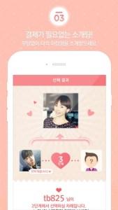 noh-lang-nah-lang-applis-rencontre-coree-blog-coree-du-sud-the-korean-dream-3