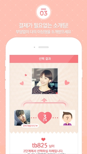 noh-lang-nah-lang-applis-rencontre-coree-blog-coree-du-sud-the-korean-dream-3