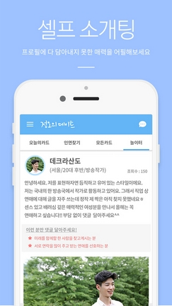 noon-date-applis-rencontre-coree-blog-coree-du-sud-the-korean-dream-2